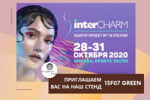 InterCHARM 2020